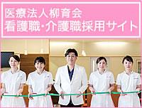 医療法人柳育会 看護部採用サイト